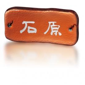 福彫 花水木 GF7-316 『表札 サイン 戸建』