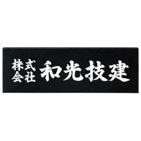 福彫 業務用サイン 天然石・ガラス・銘木 黒ミカゲ AZ-3 『表札 サイン』