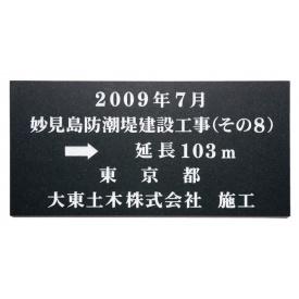 福彫 業務用サイン 天然石・ガラス・銘木 黒ミカゲ AZ-16 『表札 サイン』