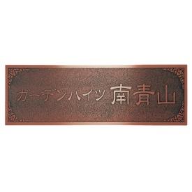 福彫 業務用サイン エッチング・シルク印刷 ブロンズ銅板エッチング館銘板 MZ-30 『表札 サイン』