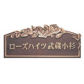 福彫 業務用サイン 鋳物館銘板・公共銘板 銅ブロンズ鋳物レリーフ館銘板 BZ-3 『表札 サイン』