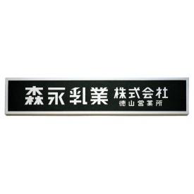 福彫 業務用サイン 鋳物館銘板・公共銘板 ホワイトブロンズ鋳物館銘板 BZ-15 『表札 サイン』