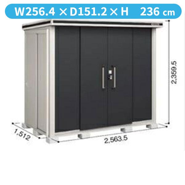 ヨドコウ LMD/エルモ LMD-2515H 物置 一般型 背高Hタイプ 『追加金額で工事も可能』 『屋外用中型・大型物置』 スミ