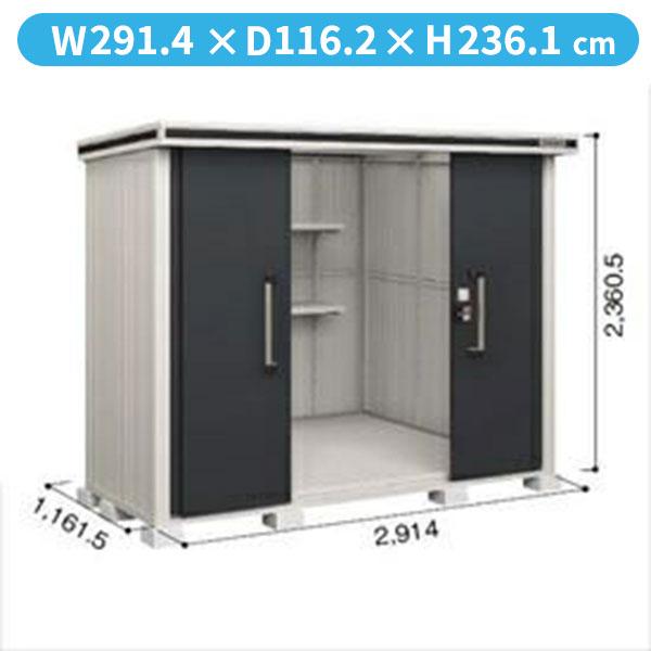ヨドコウ LMD/エルモ LMD-2911H 物置 一般型 背高Hタイプ 『追加金額で工事も可能』 『屋外用中型・大型物置』 スミ