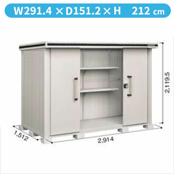 ヨドコウ LMD/エルモ LMDS-2915 物置 積雪型 標準高タイプ 『追加金額で工事も可能』 『屋外用中型・大型物置』 カシミヤベージュ