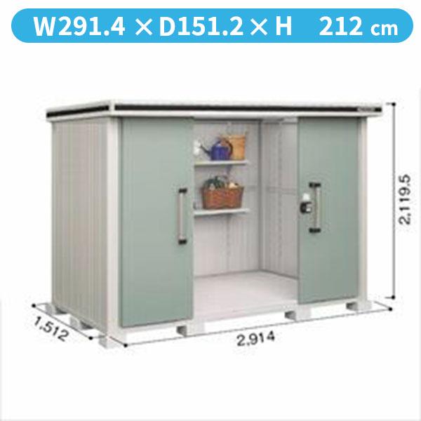 ヨドコウ LMD/エルモ LMDS-2915 物置 積雪型 標準高タイプ 『追加金額で工事も可能』 『屋外用中型・大型物置』 エバーグリーン