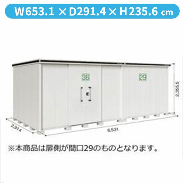 ヨドコウ LMD/エルモ LMD-6529HAL 物置 一般型 背高Hタイプ 結露低減材付  『屋外用大型物置』 カシミヤベージュ