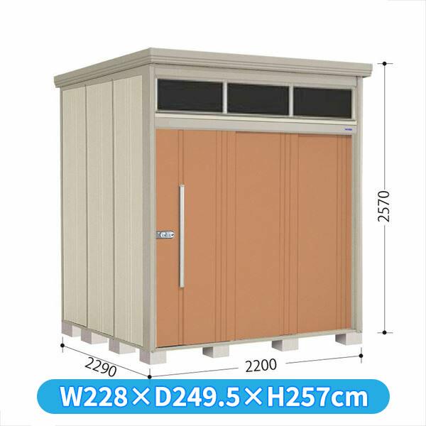 タクボ物置 JNA/トールマン ブライト JNA-2222T 一般型 標準屋根 『追加金額で工事も可能』 『屋外用中型・大型物置』 トロピカルオレンジ