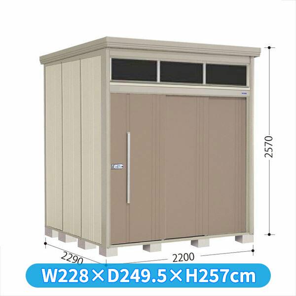 タクボ物置 JNA/トールマン ブライト JNA-S2222B 多雪型 標準屋根 『追加金額で工事も可能』 『屋外用中型・大型物置』 カーボンブラウン