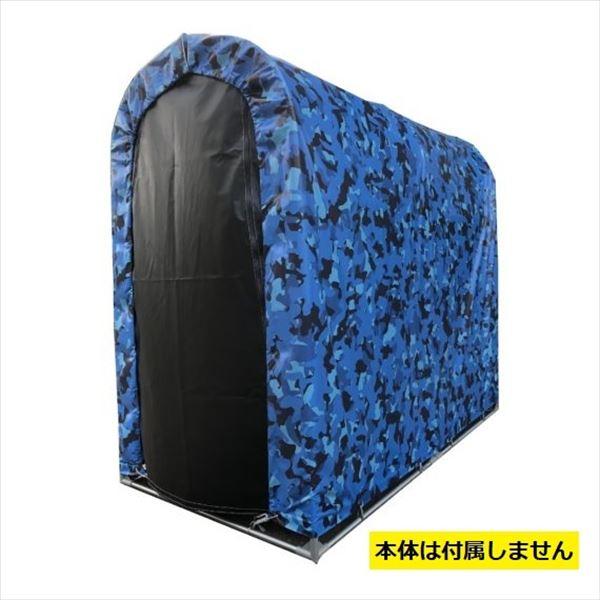 南栄工業 迷彩柄サイクルハウス2台用-BLの替幕(天幕のみ) 注意 本体は付属しません 迷彩ブルー