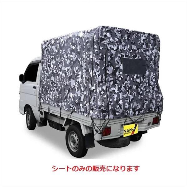 南榮工業 軽トラック幌セット KH-7  迷彩グレー