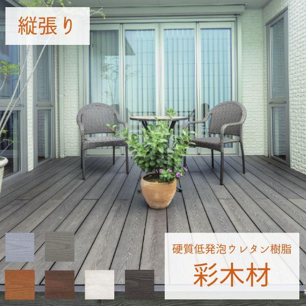 欲しいの 『ウッドデッキ 人工木』:エクステリアのキロ支店 MINO ハイブリッド彩木 ガーデンデッキDG 幅3668×奥行1000 高さ401~500mm 向き:縦方向 幕板勝ち DG3610 -エクステリア・ガーデンファニチャー