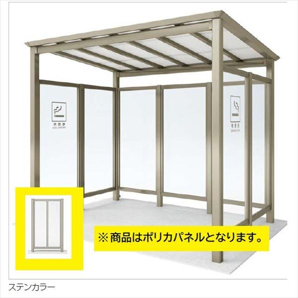 四国化成 喫煙所 カコイ ルーフタイプ CCI-H2332SC + パネル ポリカタイプ CCI-P2110SC ステンカラー