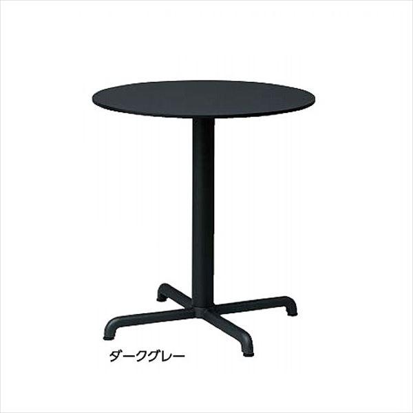 タカショー カリス ラウンドテーブル NAR-T08DG #33670800 『ガーデンテーブル』 ダークグレー