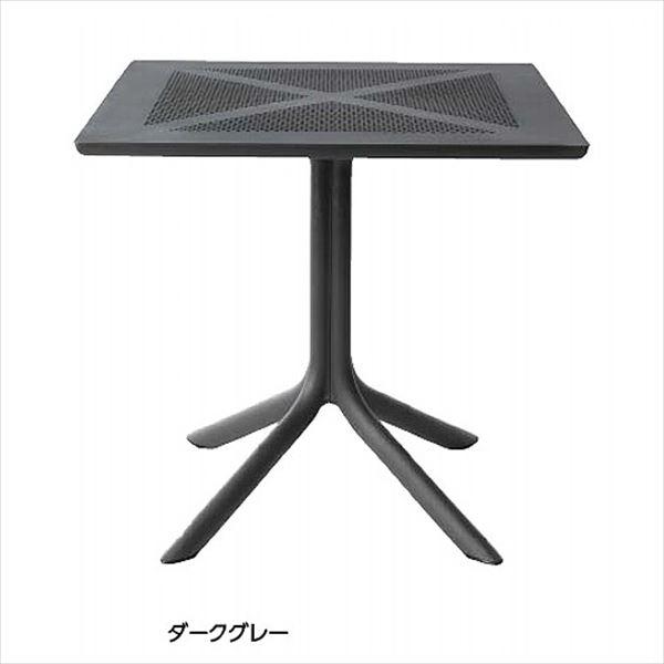 タカショー ナルディ クリップ テーブル NAR-T12DG #33603600 『ガーデンテーブル』 ダークグレー