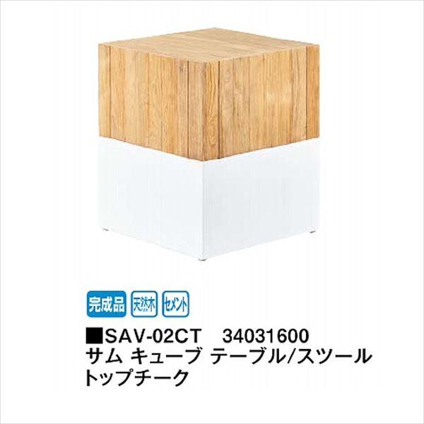 タカショー サム キューブ テーブル/スツール SAV-02CT 34031600 トップチーク