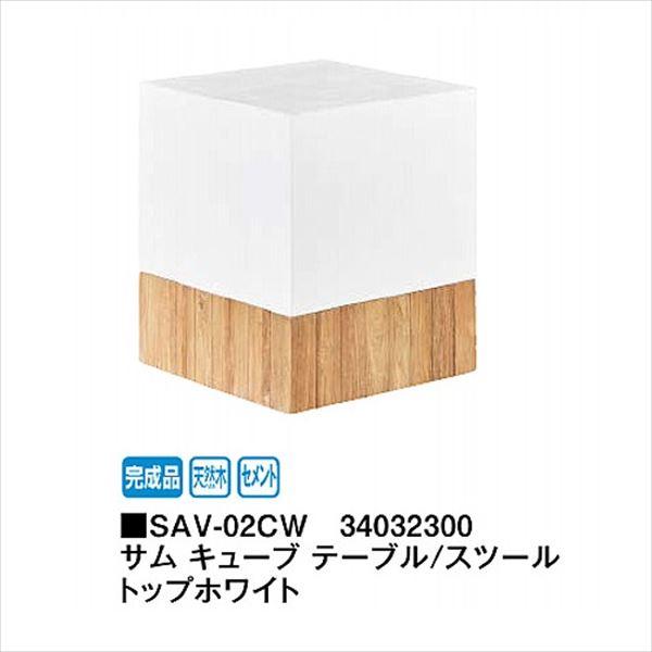 タカショー サム キューブ テーブル/スツール SAV-02CW 34032300 トップホワイト