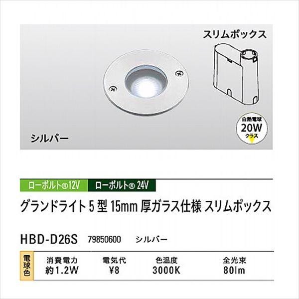 タカショー グランドライト(ローボルト) グランドライト5型 15mm厚ガラス仕様スリムボックス HBD-D26S #79850600 *LED交換不可 『エクステリア照明 ライト』 LED色:電球色