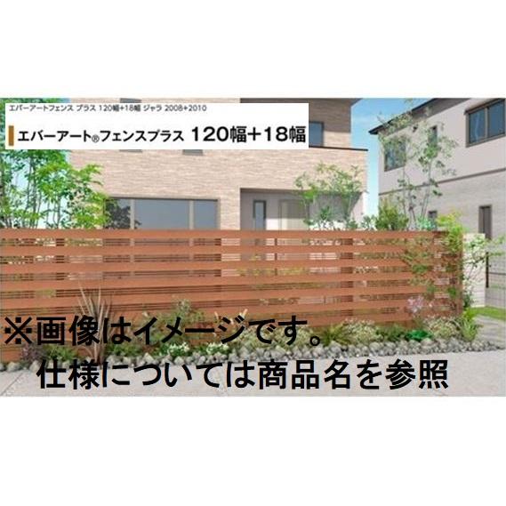 タカショー エバーアートフェンスプラス 120幅+18幅幅 2012 フェンス本体(1枚) 『アルミフェンス 柵』