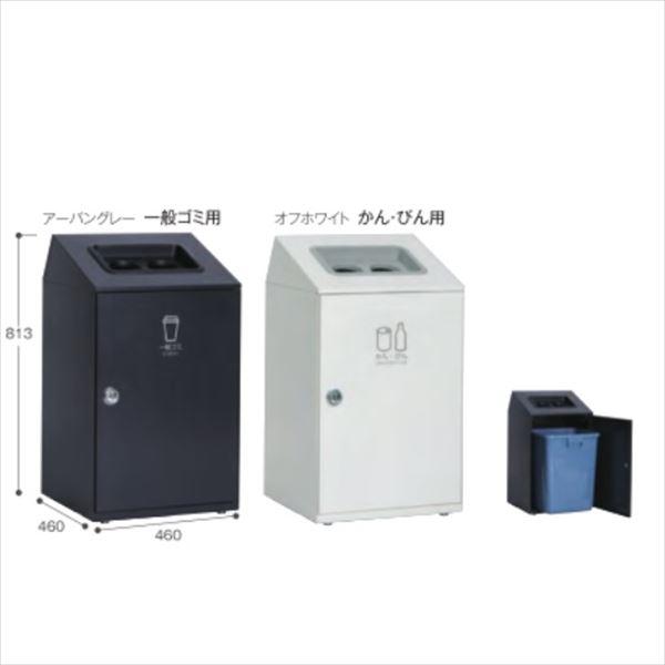 テラモト  スチール製屑入(屋外用)  ニートSTF  かん・びん用  『ゴミ箱』  DS-166-318-□