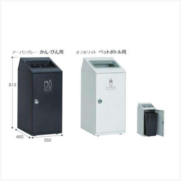 テラモト  スチール製屑入(屋外用)  ニートSLF  ペットボトル用  『ゴミ箱』  DS-166-414-□
