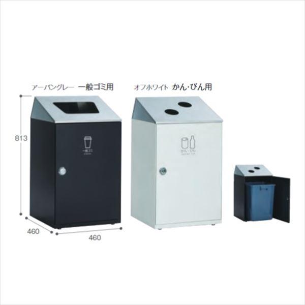 テラモト  スチール製屑入(屋外用)  ニートSTF(ステン)  もえるゴミ用  『ゴミ箱』  DS-166-511-□