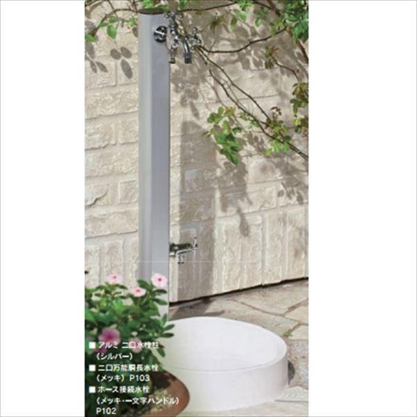 オンリーワン アルミ二口水栓柱900 水栓柱 HV3-ALS90S +パン+蛇口+補助蛇口セット   シルバー