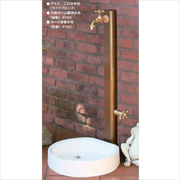 オンリーワン アルミ二口水栓柱900 水栓柱 HV3-ALRB90S +パン+蛇口+補助蛇口セット   ライトブロンズ