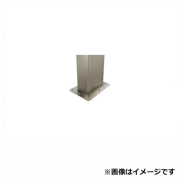 四国化成 ガーデンルーム F.リード憩 ルーフタイプ オプション ベースプレートA(1ヶ入り) FL-K195SC