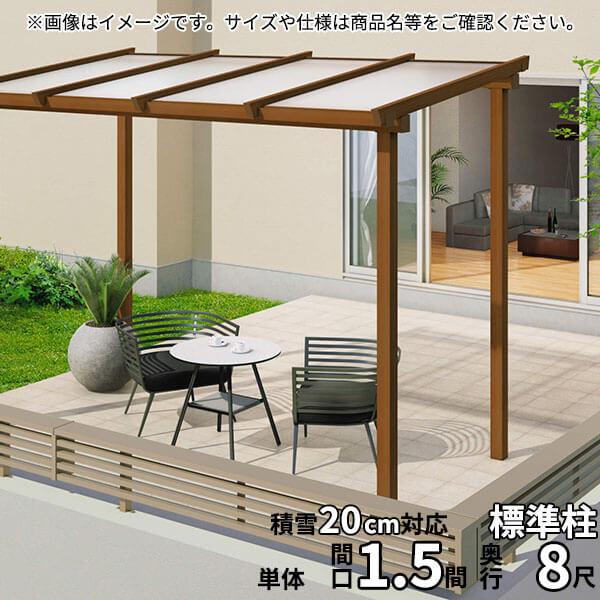 三協アルミ ナチュレ テラスタイプND型 独立納まり 標準柱 600タイプ 1.5間×8尺 関東間 単体TPDAA-P-9080 屋根:ポリカーボネート板