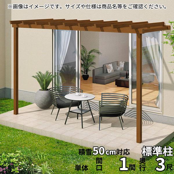 三協アルミ ナチュレ パーゴラタイプPN型 壁付け納まり 標準柱 1500タイプ 1.0間×3尺 関東間 単体TPPNAB-6030