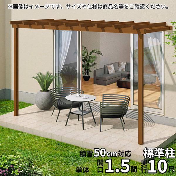三協アルミ ナチュレ パーゴラタイプPN型 壁付け納まり 標準柱 1500タイプ 1.5間×10尺 関東間 単体TPPNAB-9010