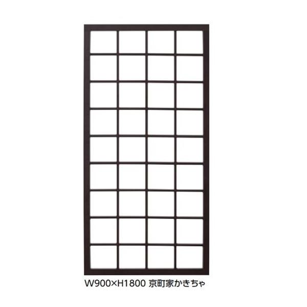 タカショー エバースクリーン 京町家シリーズ 枡格子 W900