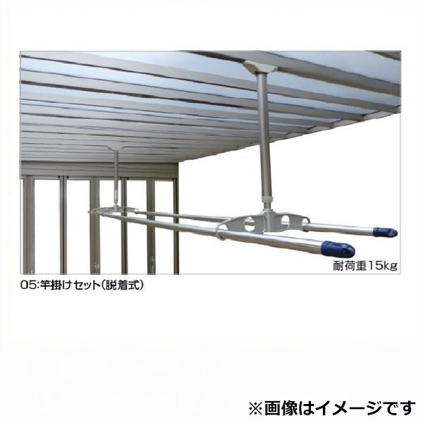 四国化成 ガーデンルーム F.リード憩いこい共通オプション 05:竿掛けセット 脱着式(受注生産品) 05TOP-D-SC