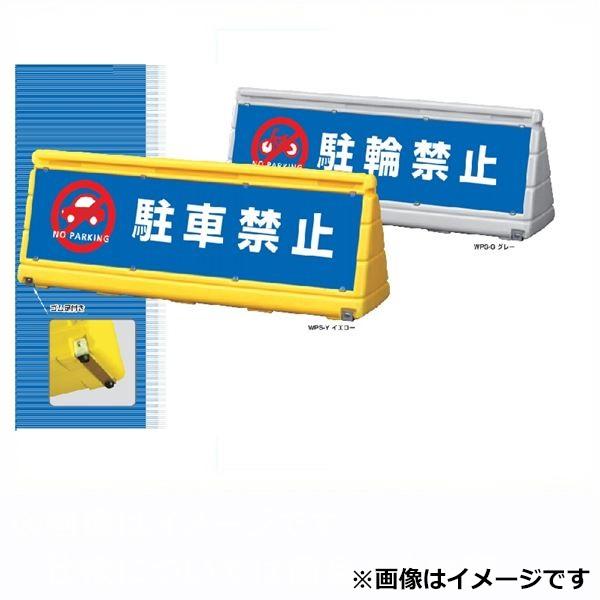 GX コーポレーション ブロックサイン レギュラー表示1枚付 WPS- イエロー