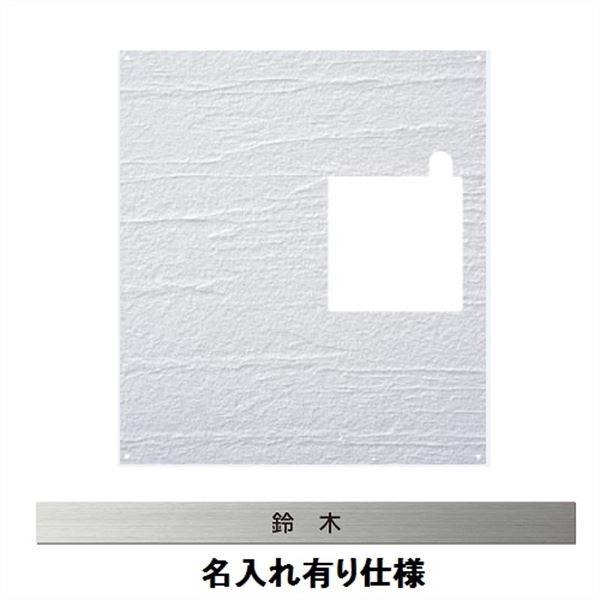 エクスタイル 宅配ボックス コンボ 推奨パネル 表札 漆喰 名入れあり コンパクトタイプ 左開きタイプ(L) 75492101 ECOPC-60-L-1