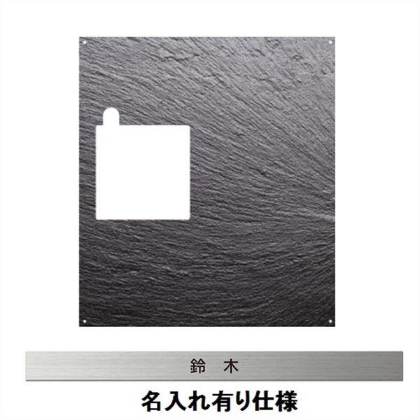 エクスタイル 宅配ボックス コンボ 推奨パネル 表札 ジャパニーズモダン 石目 名入れあり コンパクトタイプ 右開きタイプ(R) 75493201 ECOPC-66-R-1