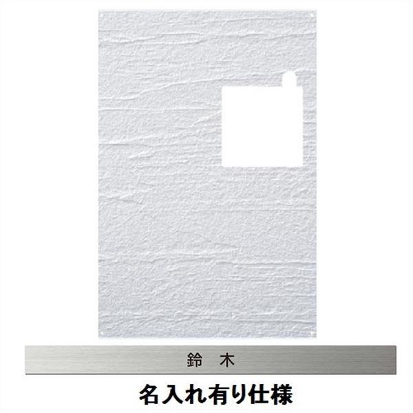 エクスタイル 宅配ボックス コンボ 推奨パネル 表札 漆喰 名入れあり ハーフ・ミドルタイプ 左開きタイプ(L) 75497301 ECOPH-60-L