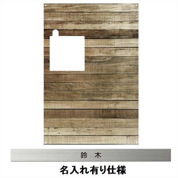 エクスタイル 宅配ボックス コンボ 推奨パネル 表札 ヴィンテージウッド 名入れあり ハーフ・ミドルタイプ 右開きタイプ(R) 75498801 ECOPH-68-R