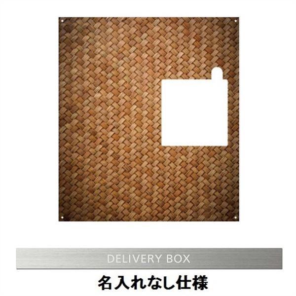 エクスタイル 宅配ボックス コンボ 推奨パネル ヴィラリゾート 籐編み 名入れ無し コンパクトタイプ 左開きタイプ(L) ECOPC-69-L-1 ヴィラリゾート 籐編み