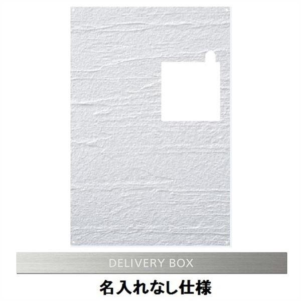 エクスタイル 宅配ボックス コンボ 推奨パネル 漆喰 名入れ無し ハーフ・ミドルタイプ 左開きタイプ(L) ECOPH-60-L-1 漆喰