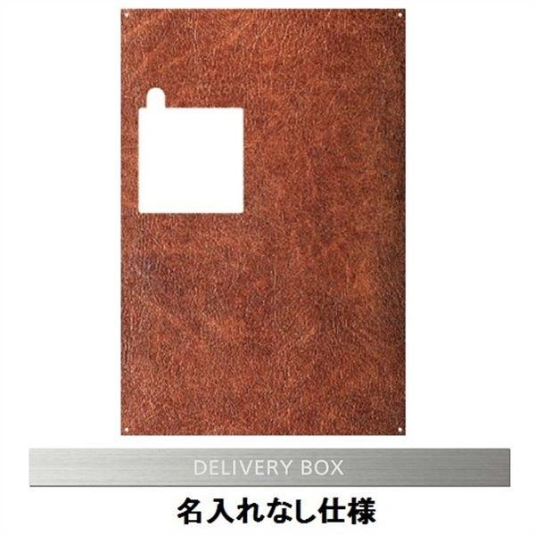 エクスタイル 宅配ボックス コンボ 推奨パネル ヴィンテージレザー 名入れ無し ハーフ・ミドルタイプ 右開きタイプ(R) ECOPH-67-R-1 ヴィンテージレザー