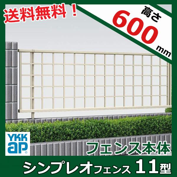 サビに強い YKKAP シンプレオフェンス11型 本体 T60 『高さ60cm用 井桁(粗)格子タイプ アルミフェンス 柵 H600mm用』