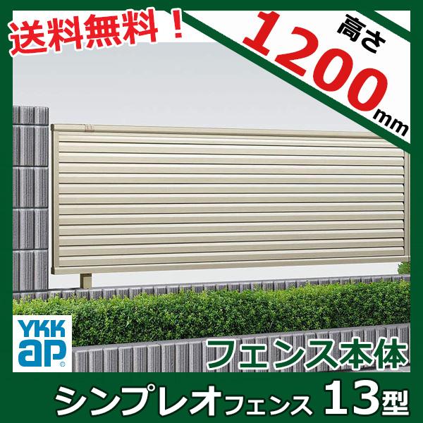 サビに強い YKKAP シンプレオフェンス13型 本体 T120 『高さ120cm用 目隠しルーバータイプ アルミフェンス 柵 H1200mm用』