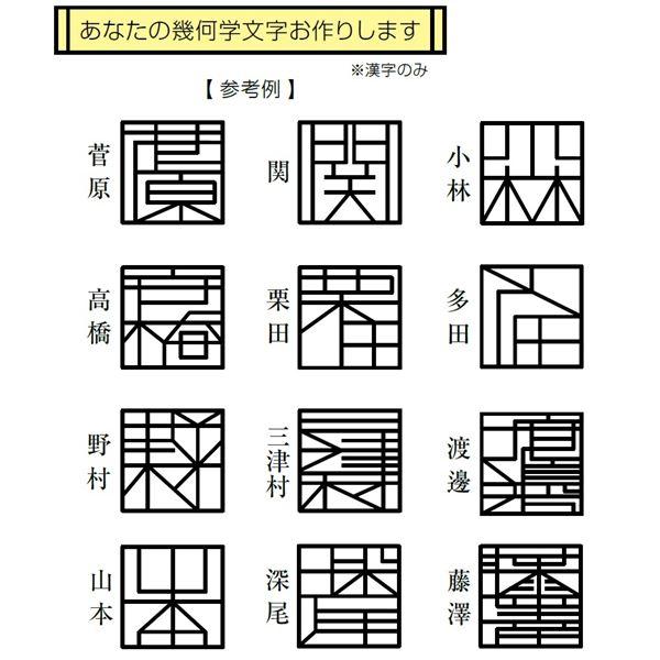 楽天市場】美濃クラフト 幾何学文字 KKK-1 『表札 サイン 戸建 ...