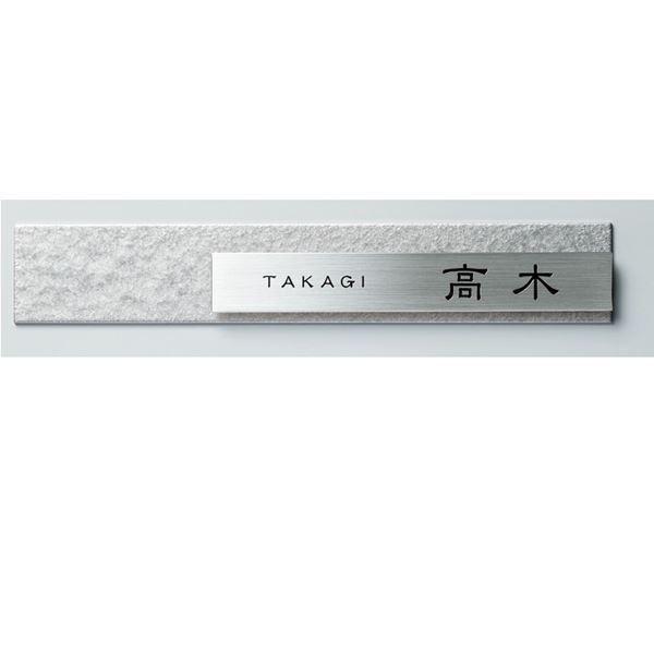 美濃クラフト リファイン MX-14    『表札 サイン 戸建』