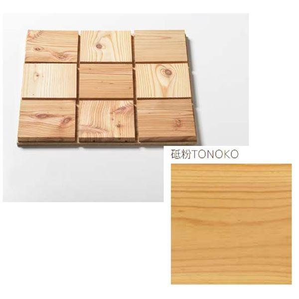 天然木部材 ブロックタイル Tコート塗装 格子柄142mm角9枚合板貼り 1ケース(4枚入り) #MSFL0011 砥粉【受注生産】