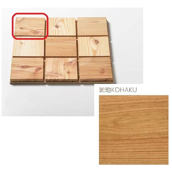 天然木部材 ブロックタイル Tコート塗装 142mm角1枚単品 1ケース(36枚入り) #MSFL0016 琥珀【受注生産】