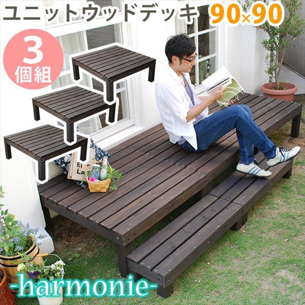 Sスタイル ユニットウッドデッキ harmonie(アルモニー)90×90 3個組 組立品  #SDKIT9090-3P-DBR  ダークブラウン  『濡れ縁』