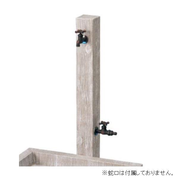 ニッコー 立水栓ユニット ラフウッド 補助蛇口仕様 水栓柱のみ AB-S-AW1 ラフホワイト(RWH) 『水栓柱・立水栓 蛇口は別売り ニッコーエクステリア』 ラフホワイト(RWH)